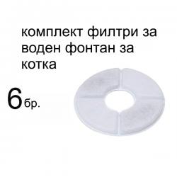 6 бр. водни филтри активен въглен, за автоматичен воден фонтан поилка